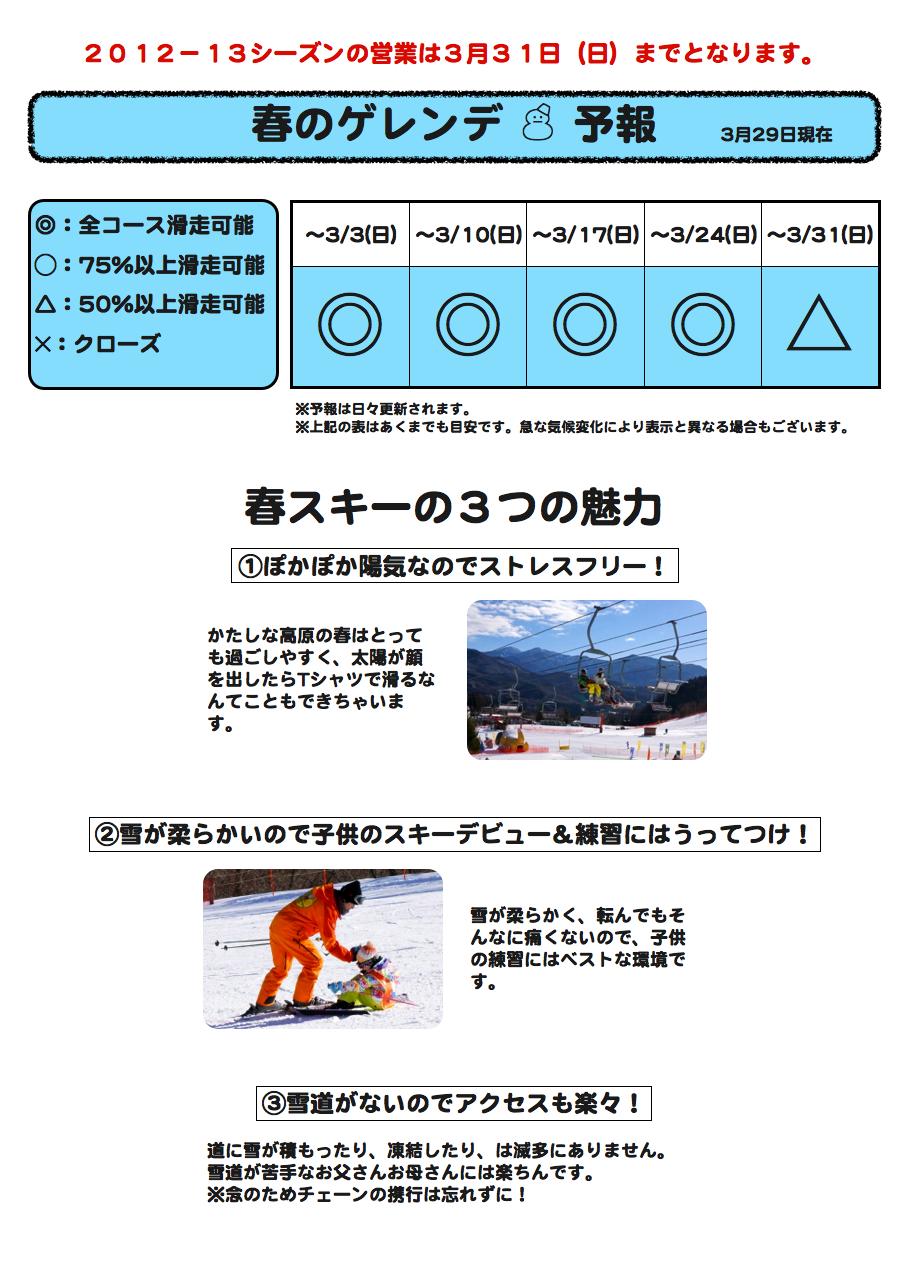 spring_snow.001