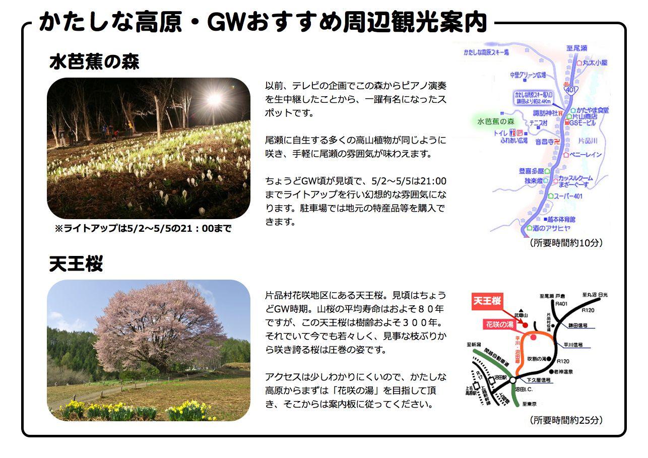 2013gw_sightseening.001